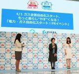 『電力・ガス自由化スタート!』PRイベントに出演した安めぐみ(写真右)