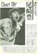 故・尾崎豊さんが登場したオリコン1985年2月1日号 (C)oricon ME