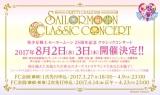 『美少女戦士セーラームーン25周年記念 Classic Concert』告知バナー