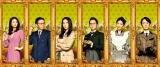 4月17日スタートのフジテレビ系連続ドラマ『貴族探偵』公式ビジュアル