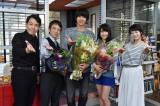 日本テレビ系連続ドラマ『お迎えデス。』がクランクアップ (C)日本テレビ