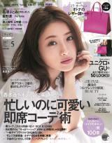 『with』5月号増刊号表紙