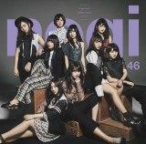 乃木坂46 17thシングル「インフルエンサー」通常盤