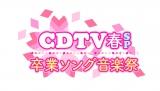 TBS系音楽特番『CDTV春スペシャル 卒業ソング音楽祭2017』3月30日より生放送 (C)TBS