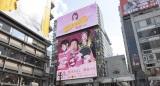 NHKの新番組『ごごナマ』<大阪局発>番組ポスターが道頓堀の巨大ビジョンに登場。4月9日まで