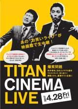 タイタンライブが熊本でも上映スタート