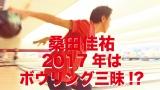 桑田佳祐がボウリング三昧の映像を公開