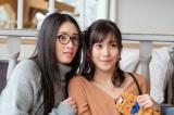 関西テレビ・フジテレビ系スペシャルドラマ『でも、結婚したいっ!〜BL漫画家のこじらせ婚活記〜』場面カット (C)関西テレビ