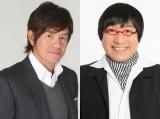 4月30日初回放送、TBS系新番組『東大王』MCはヒロミ(左)、サブMCは山里亮太(南海キャンディーズ)(右)