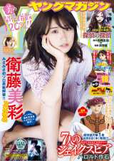 『ヤングマガジン』第18号表紙 (C)LUCKMAN/ヤングマガジン