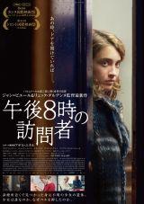映画『午後8時の訪問者』(4月8日公開)主演はアデル・エネル(C)LES FILMS DU FLEUVE - ARCHIPEL 35 - SAVAGE FILM ? FRANCE 2 CINEMA - VOO et Be tv - RTBF (Television belge)