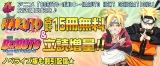 『BORUTO-ボルト- NARUTO NEXT GENERATIONS』のテレビアニメ開始でキャンペーン続々展開