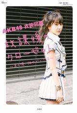 AKB48の衣装を完全網羅した『AKB48衣装図鑑 放課後のクローゼット〜あの頃、彼女がいたら〜』(宝島社)