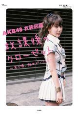 『AKB48衣装図鑑 放課後のクローゼット』表紙 (C)AKS/TAKARAJIMASHA