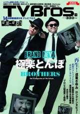 『TV Bros.』で10年ぶりに雑誌出演をする極楽とんぼ(東京ニュース通信社)