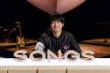 4月13日放送、NHK『SONGS』に尾崎裕哉が出演(C)NHK