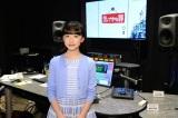 4月7日スタート、テレビ朝日の新番組『気づきの扉』で初のレギュラーナレーションを担当する芦田愛菜。4月から中学生(C)テレビ朝日