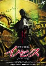 「イノセンス」(C)2004 士郎正宗/講談社・IG, ITNDDTD