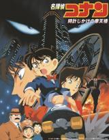 シリーズ1作目『劇場版 名探偵コナン 時計じかけの摩天楼』(1997年)