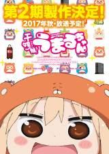 『干物妹!うまるちゃん』TVアニメ第2期製作が決定 (C)2015 サンカクヘッド/集英社・「干物妹!うまるちゃん」製作委員会