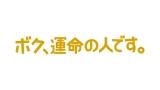 日本テレビ系連続ドラマ『ボク、運命の人です。』ロゴ (C)日本テレビ