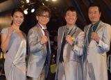 『ガーディアンズ・オブ・ギャラクシー:リミックス』のギャラクシー・カーペット・イベントに出席した(左から)秋元才加、山寺宏一、加藤浩次、遠藤憲一