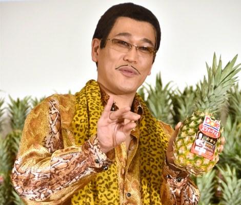 『Doleパイナップル感謝状授与式』に出席したピコ太郎 (C)ORICON NewS inc.