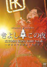 DVD『氷川きよしスペシャルコンサート2016 きよしこの夜Vol.16』がTOP5入り