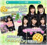 乃木坂46の公式スマホゲームアプリ『乃木恋』に3期生初登場