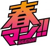 集英社のデジタルコミックキャンペーン「春マン!! 2017」ロゴ