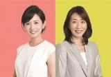 テレビ朝日系で4月22日スタート『サタデーステーション』のメインキャスター・高島彩(左)と4月23日スタート『サンデーステーション』のメインキャスター・長野智子(C)テレビ朝日