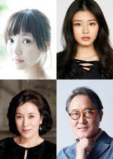 EXOのカイが主演するWOWOW『連続ドラマW 春が来た』に出演する(左上から時計回り)倉科カナ、古畑星夏、佐野史郎、高畑淳子