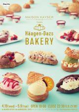 「MAISON KAYSER presents Haagen−Dazs Bakery」