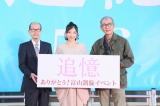 映画『追憶』の撮影地・富山で行われたトークショーに出席した(左から)降旗康男監督、安藤サクラ、木村大作氏