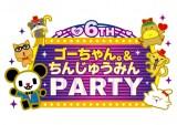 『ゴーちゃん。&ちんじゅうみんPARTY』5月4日・5日、六本木ヒルズ テレビ朝日本社アトリウムで開催