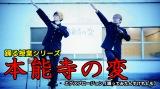 昨年3月にYouTubeにアップした踊る授業シリーズ「本能寺の変」の再生回数は約5000万回にものぼる