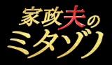 『家政夫のミタゾノ』番組ロゴ