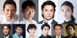 7月9日スタート、WOWOW『連続ドラマW アキラとあきら』主演以外の出演者発表(C)WOWOW