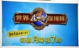 KAT-TUN中丸雄一がゴールデン初MCを務める『世界ルーツ探検隊』 (C)ORICON NewS inc.