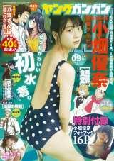 『ヤングガンガン』9号の表紙を飾るSKE48・小畑優奈(スクウェア・エニックス)