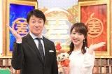 TBS系バラエティー番組『この差ってなんですか』の新MCに決定した川田裕美アナ(右)と加藤浩次 (C)TBS