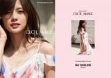 「CECIL McBEE」2017SPRING&SUMMERCOLLECTION/ルックブック 通常版