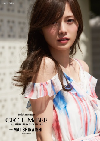 「CECIL McBEE」2017SPRING&SUMMERCOLLECTION/ルックブック 限定版表紙