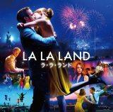 『ラ・ラ・ランド(オリジナル・サウンドトラック)』(2月24日発売/ユニバーサル ミュージック)