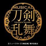 ミュージカル『刀剣乱舞』新作公演が2017年秋に上演&12月に『真剣乱舞祭 2017』開催決定