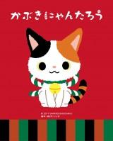松竹×サンリオが共同開発した歌舞伎のPR キャラクター「かぶきにゃんたろう」