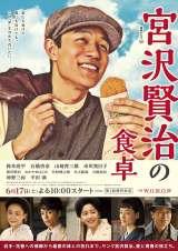 6月17日スタート、WOWOW『連続ドラマW 宮沢賢治の食卓』ポスタービジュアル(C)WOWOW