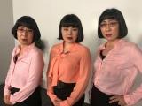 """阿佐ヶ谷姉妹に""""キャリアウーマン""""メイク指南したブルゾンちえみ(中央)(C)日本テレビ"""