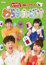 DVD『「おかあさんといっしょ」最新ソングブック わらうおばけ』が総合2位