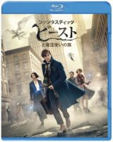 BD『ファンタスティック・ビーストと魔法使いの旅』が総合1位に(C)2016 Warner Bros. Ent. All Rights Reserved. Harry Potter and Fantastic Beasts Publishing Rights (C)JKR.